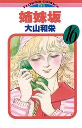 姉妹坂(16) 漫画