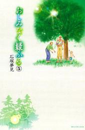 おしみなく緑ふる 分冊版(5) 漫画