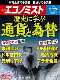 週刊エコノミスト 2015年 9/29号 漫画