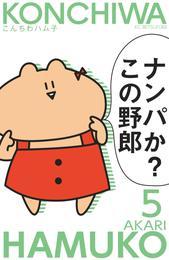 こんちわハム子 分冊版(5) 漫画