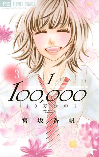 10万分の 漫画