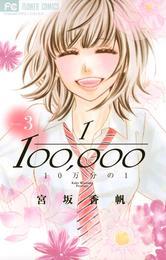 10万分の1(3) 漫画
