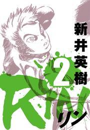 RIN 2 漫画