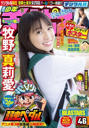 週刊少年チャンピオン2017年46号 漫画