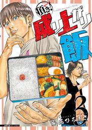 頂き!成り上がり飯(3)【電子限定特典ペーパー付き】 漫画