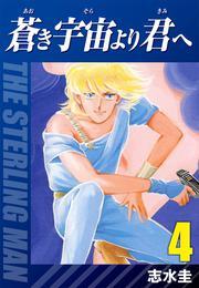蒼き宇宙より君へ(4) 漫画