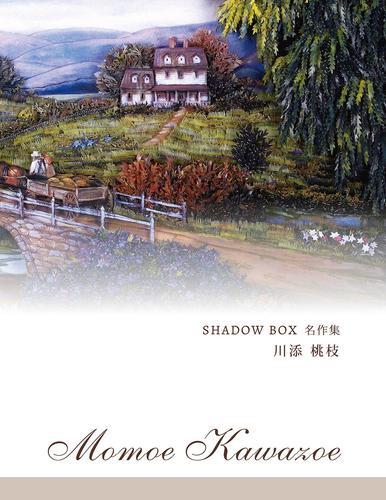 SHADOW BOX 名作集 漫画