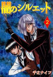 闇のシルエット  2巻 漫画