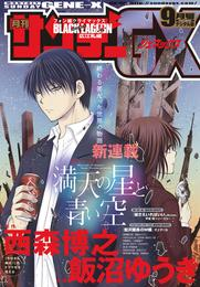 月刊サンデーGX 2018年9月号(2018年8月18日発売)