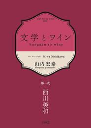文学とワイン -第一夜 西川美和- 漫画