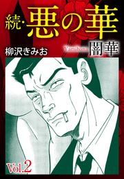 続 悪の華(闇華) 愛蔵版 2