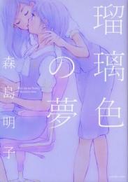 瑠璃色の夢 (1巻 全巻)