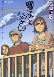 響子と父さん (1巻 全巻)