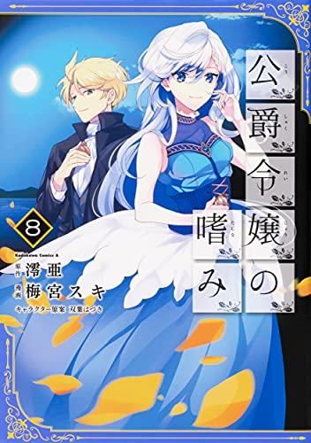 公爵令嬢の嗜み (1-8巻 最新刊) 漫画