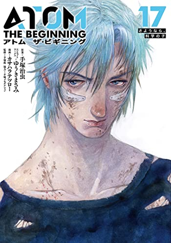 アトム ザ ビギニング (1-13巻 最新刊) 漫画