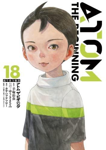 アトム ザ ビギニング (1-7巻 最新刊) 漫画