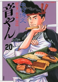 音やん (1-20巻 全巻) 漫画