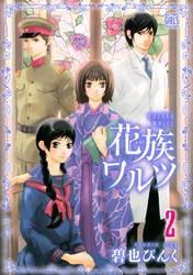 花族ワルツ 2 冊セット全巻 漫画