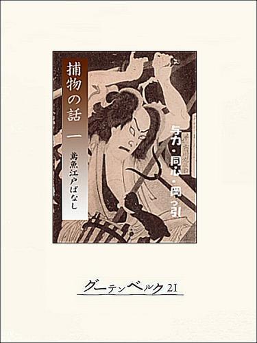 捕物の話(一)鳶魚江戸ばなし 漫画