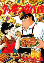 クッキングパパ(26) 漫画