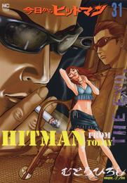 今日からヒットマン 31 冊セット 全巻