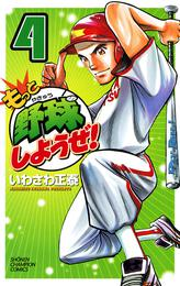 もっと野球しようぜ! 4 漫画
