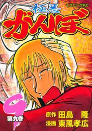 極悪がんぼ(9) 漫画