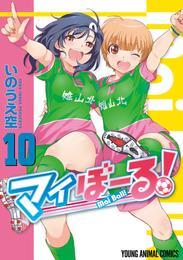 マイぼーる! 10巻 漫画