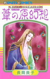 """""""古代幻想ロマン""""シリーズ 1 葦の原幻想 漫画"""
