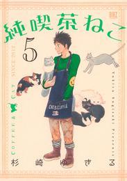 純喫茶ねこ (5) 漫画