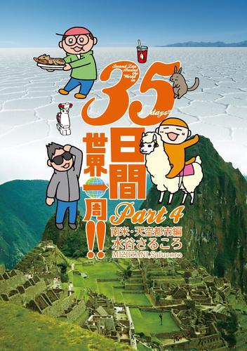 35日間世界一周!! Part4 南米・天空都市編 漫画