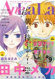 AneLaLa Vol.9 漫画