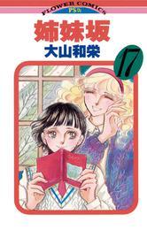 姉妹坂(17) 漫画