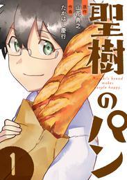 聖樹のパン 1巻【デジタル限定カバー】