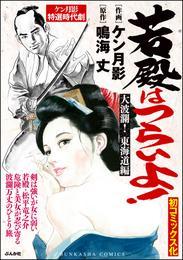 若殿はつらいよ!大波瀾! 東海道編 漫画