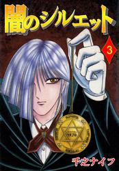 闇のシルエット  3巻 漫画