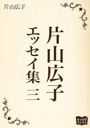 片山広子 エッセイ集 三 漫画