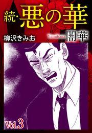 続 悪の華(闇華) 愛蔵版 3