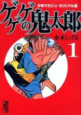 オリジナル版 ゲゲゲの鬼太郎 [文庫版] (1-5巻 全巻)