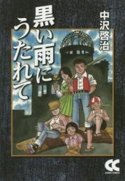 黒い雨にうたれて[文庫版] (1巻 全巻)