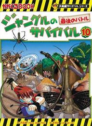 ジャングルのサバイバル (1-4巻 最新刊)