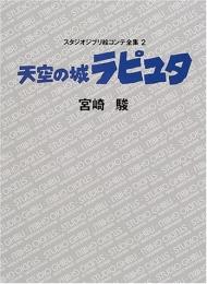 ジブリ絵コンテ02 天空の城ラピュタ (1巻 全巻)