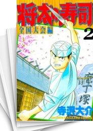 【中古】将太の寿司 全国大会編 (1-17巻) 漫画