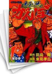 【中古】極悪がんぼ (1-16巻 全巻) 漫画