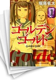 【中古】ゴールデンゴールド (1‐8巻)