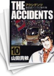 【中古】アクシデンツ 事故調クジラの事件簿 (1-10巻) 漫画