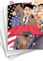 【中古】KUROFUNE─黒船─ (1-3巻) 漫画
