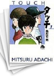 【中古】タッチ [文庫版] (1-14巻) 漫画