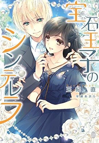 【ライトノベル】宝石王子のシンデレラ 漫画