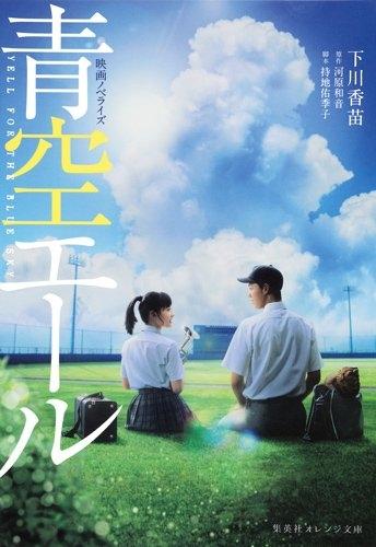 【ライトノベル】映画ノベライズ 青空エール 漫画